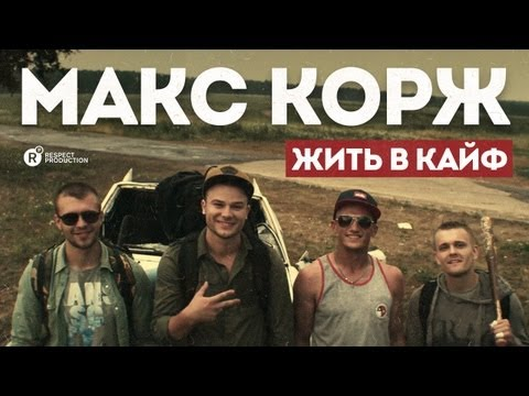 Макс Корж — Жить в кайф (official, Full HD)