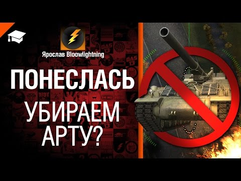 Понеслась - Убираем Арту? - от BloowLightning [World of Tanks]