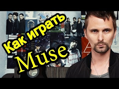 "Как Играть ""Muse - Can't Take My Eyes Off You (I Love You Baby)"" Урок На Гитаре"