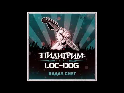 Loc Dog feat. Пилигрим - Падал Снег