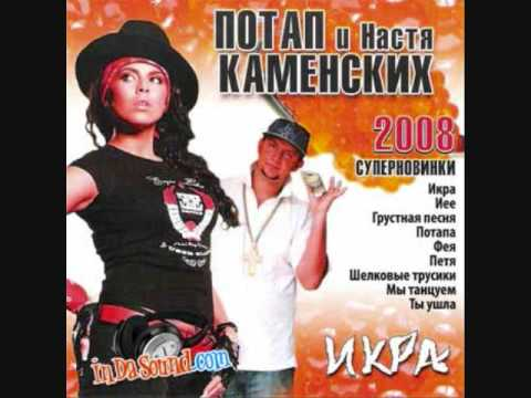 Потап и Настя Каменских-На районе(DJ Men D'n'B mix)