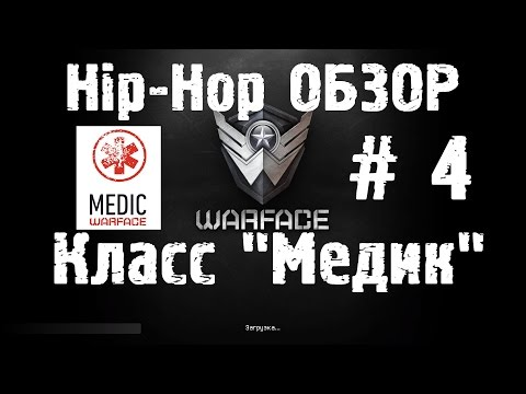 "Warface Hip-Hop обзор # 4 ""Медик"""