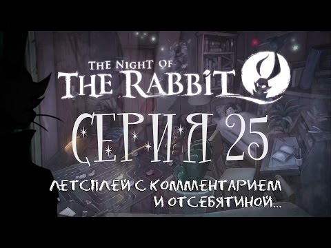 "Night of the Rabbit - Серия 25 (Пасхалка ""Лиса и кофе"" Кицунэ)"